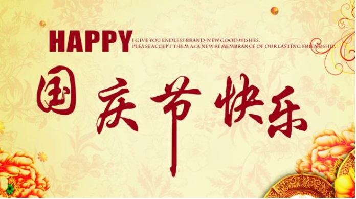 关于2020年中秋节及国庆节放假的通知