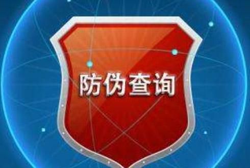 启用产品防伪查询功能,保证客户权益